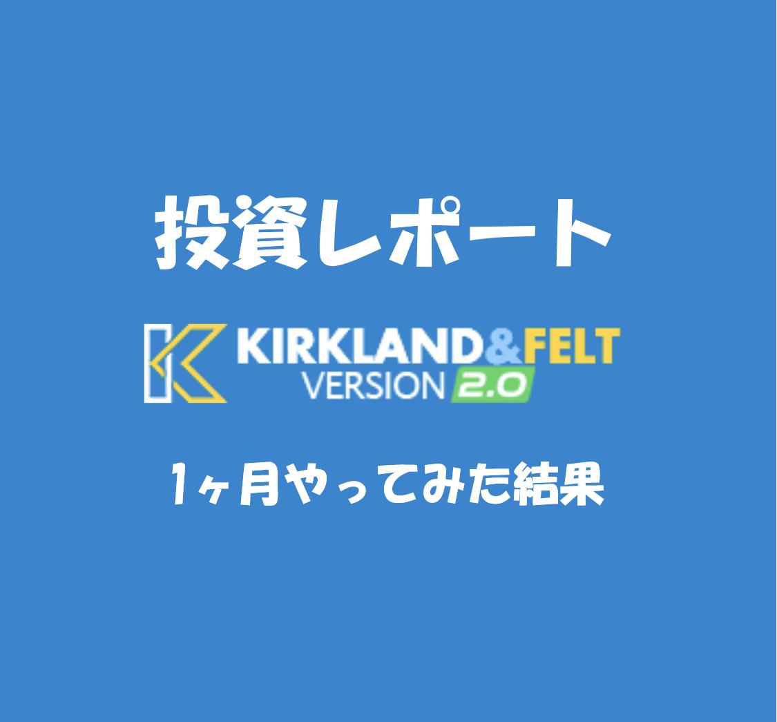 【KIRKLAND&FELT】1ヶ月投資した結果2月編。