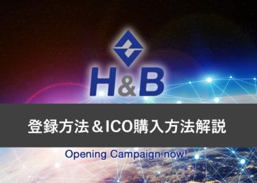 H&B exchange登録&ICO購入方法