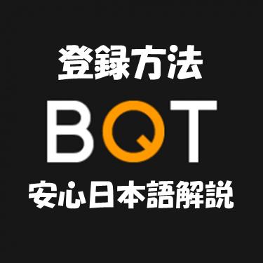 【BQT】登録方法