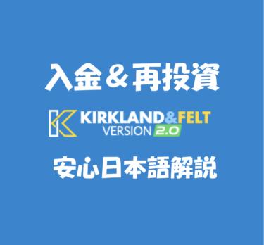 【GOX】KIRKLAND&FELT入金方法&再投資方法