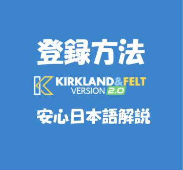 【GOX】KIRKLAND&FELT登録方法