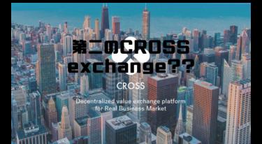 【3月7日まで】第二のCrossExchange??