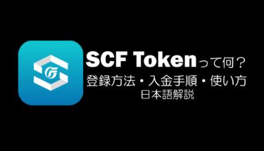 SCF Tokenって何?特徴・登録方法・入金手順・使い方
