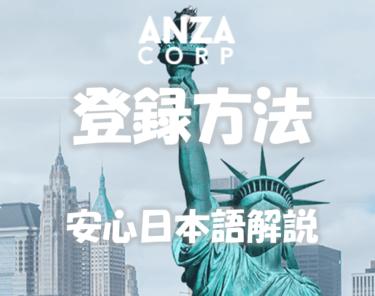 COINANZA CORPの登録方法