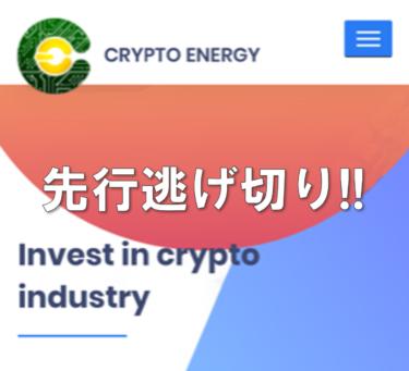 【GOX】【先行逃げ切り】2月28日立ち上げcrypto-energy