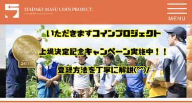 いただきますコインプロジェクト