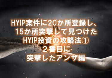 HYIP案件に20か所登録し、15か所突撃して見つけたHYIP投資の攻略法①2番目に突撃したアンザ編
