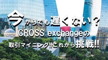 今からでも遅くない?CROSS exchangeの取引マイニング!!これから挑戦!!