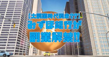 【大副業時代到来??】みずほ銀行が副業解禁!!
