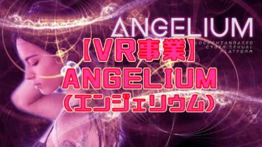 【VR実業】ANGELIUM(エンジェリウム)