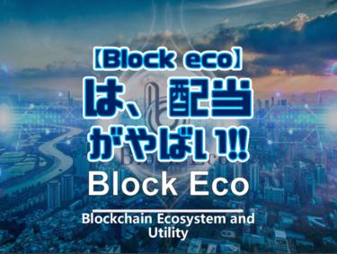 【Block eco】は、配当がやばい!!