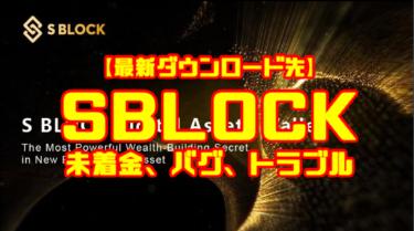 【最新ダウンロード】SBLOCK(エス・ブロック)・未着金、バグ、トラブル