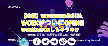 【速報】WOTOKENの取引所、WOEXがついにOPEN!!WORはMOONしちゃうの!?