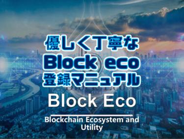 優しく丁寧なBlock eco 登録マニュアル