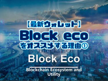 【最新ウォレット】Block ecoをオススメする理由①