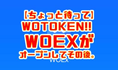 【ちょっと待って】WOTKEN!!WOEXがオープンしてその後。