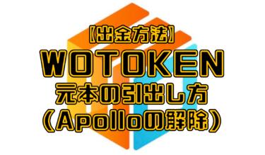 【出金方法】WOTOKEN元本の引出し方(Apolloの解除)