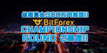 賞金総額300万円相当!!BitForex CHAMPIONSHIP ROUND 2開催!!