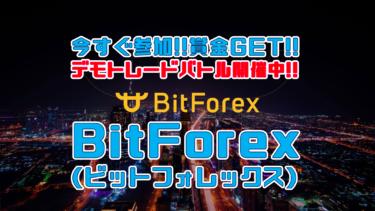 今すぐ参加!!賞金GET!!デモトレードバトル開催中!!BitForex(ビットフォレックス)