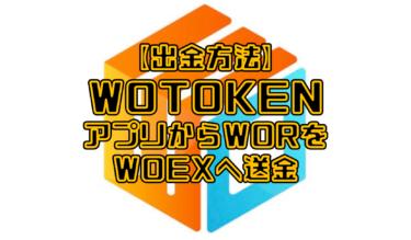 【出金方法】WOTOKENアプリからWORをWOEXへ送金する方法