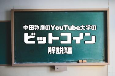 中田敦彦のYouTube大学のビットコイン解説編