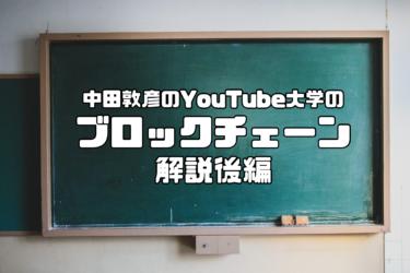 中田敦彦のYouTube大学のブロックチェーン解説後編