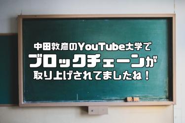 中田敦彦のYouTube大学でブロックチェーンが取り上げられてましたね!