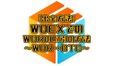 【出金方法】WOEXでのWORの取引の方法~WOR→BTC~
