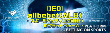 【IEO】allbebet(ALB) – スポーツベッティング(賭け)のプラットフォーム –
