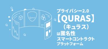 プライバシー2.0【QURAS(キュラス)】は 匿名性スマートコントラクトプラットフォーム