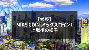 【考察】MIKS COIN(ミックスコイン)上場後の様子